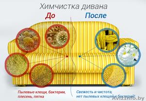 Химчистка мягкой мебели на дому  в  Молодечно. - Изображение #1, Объявление #1062978