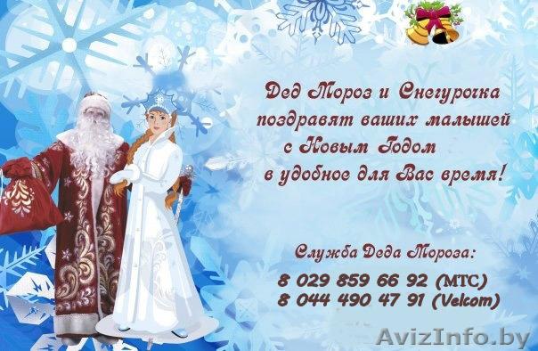 Поздравление снегурочки к гостям