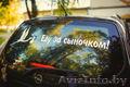 Наклейки на автомобиль на выписку из Роддома в Молодечно