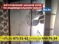 Шкафы купе на заказ купить недорого в Молодечно