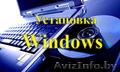 Установка Windows,  Антивируса,  Программ с выездом на дом,  офис.