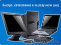 Ремонт ПК и ноутбуков,  прошивка телефонов и планшетов