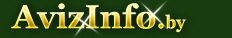 Автосервисы в Молодечно,предлагаю автосервисы в Молодечно,предлагаю услуги или ищу автосервисы на molodechno.avizinfo.by - Бесплатные объявления Молодечно