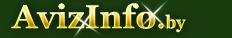 Грузоперевозки в Молодечно,предлагаю грузоперевозки в Молодечно,предлагаю услуги или ищу грузоперевозки на molodechno.avizinfo.by - Бесплатные объявления Молодечно
